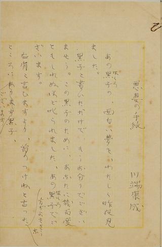 <b>川端康成自筆原稿</b> 『悪妻の手紙』 ※のちに『ほくろの手紙』に改題