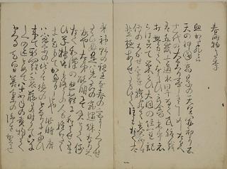 <b>上田秋成自筆</b> 『春雨物語』