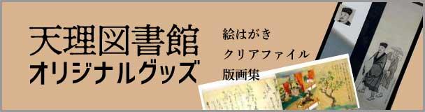 図書館オリジナルグッズ