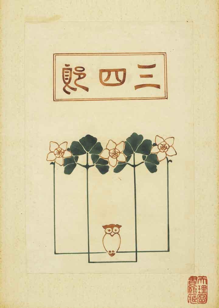 <b>『三四郎』表紙</b> 橋口五葉原画