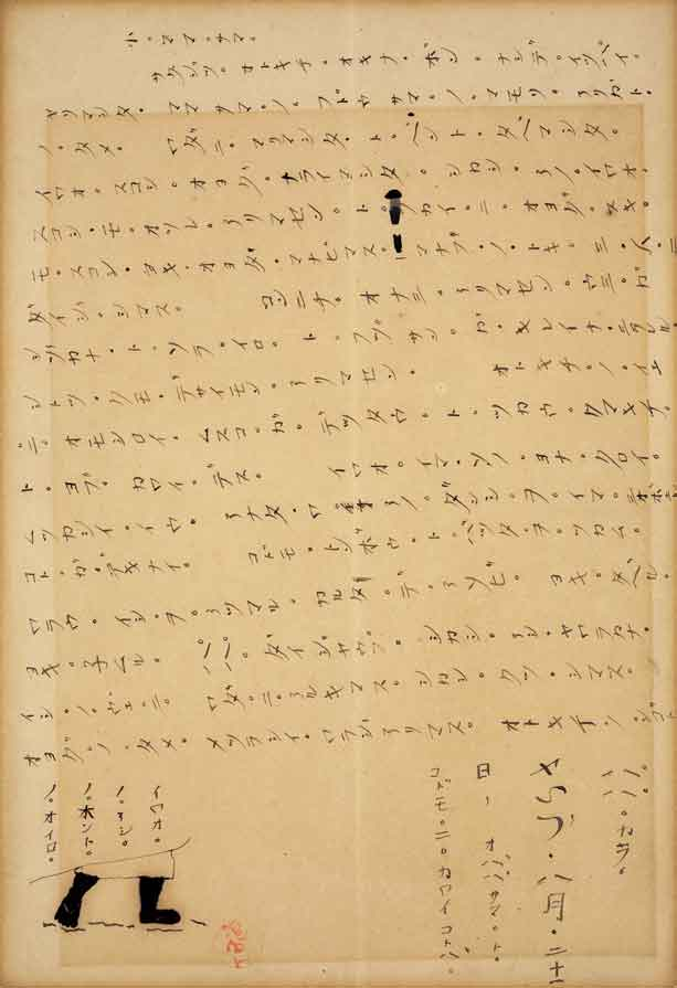 <b>小泉セツ宛書簡</b> [1904年]8月21日付