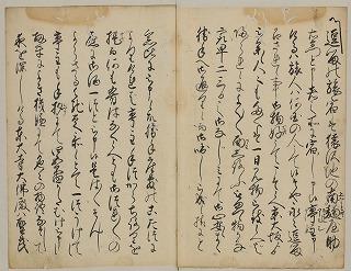 <b>道中日記</b> 『奈良之道連』